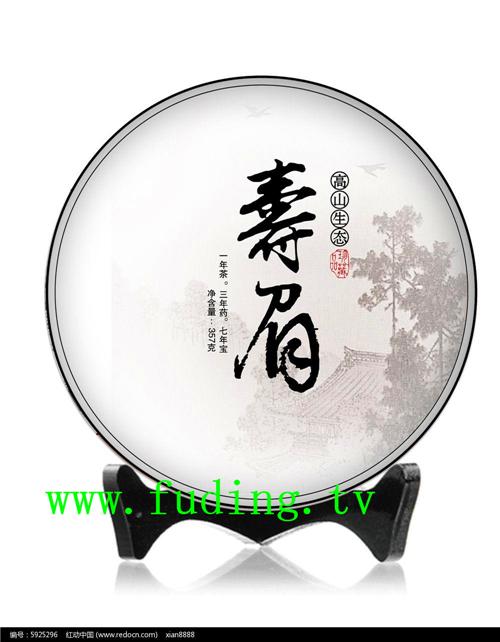 fudingbaichashoumei21